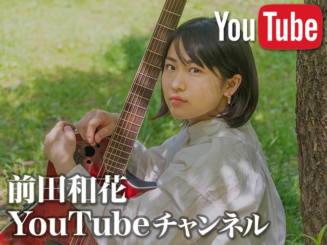 前田和花 公式YouTubeチャンネル